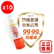【MIAU】高效防護次氯酸抗菌液PLUS 10入組-電