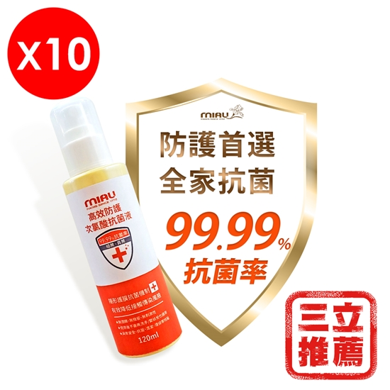 圖片 【MIAU】高效防護次氯酸抗菌液PLUS 10入組-電