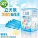守康生技-立伏敏  加強型益生菌粉包(2gx50包)/盒-2盒/組