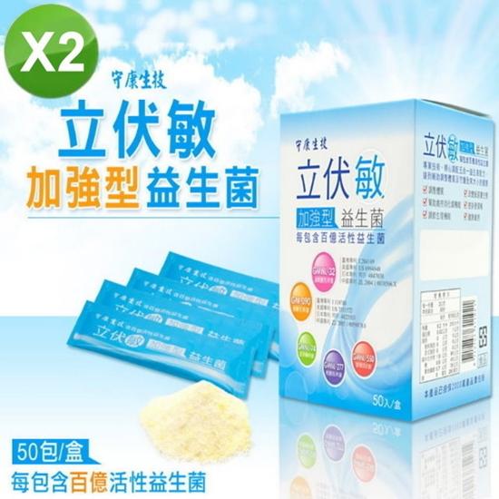 圖片 守康生技-立伏敏  加強型益生菌粉包(2gx50包)/盒-2盒/組