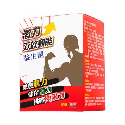 【益之堂】激力双效動能益生菌30包入/盒/2g/包-電