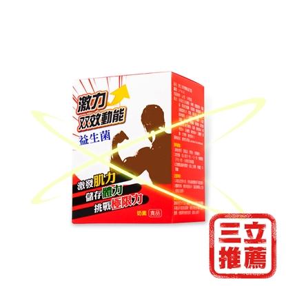 【益之堂】激力双效動能益生菌30包/盒-電