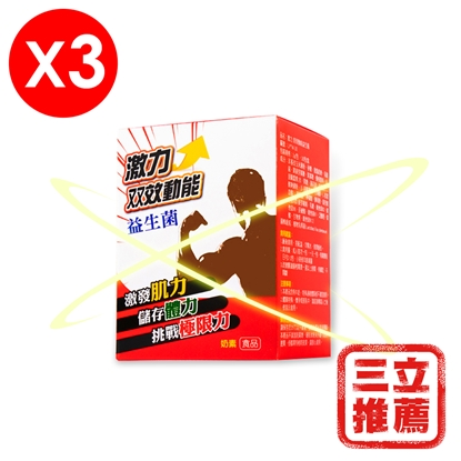 【益之堂】激力双效動能益生菌30包x3盒+5包x5盒(超值組共115包)-電