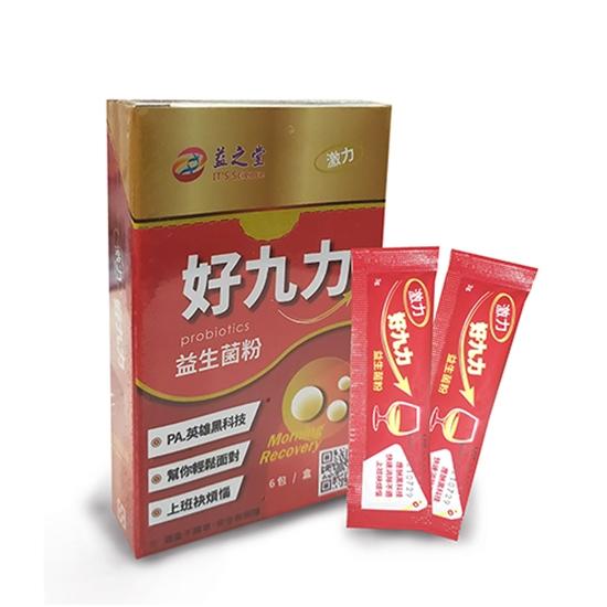 圖片 【益之堂】激力好九力益生菌6包入x1盒