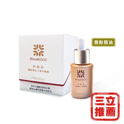 【益之堂】呼吸保馥酚精油(嗅吸+香氛)-電