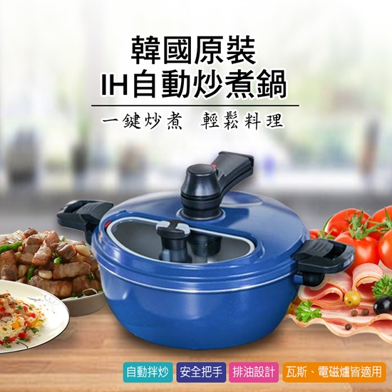 圖片 韓國原裝IH自動炒煮鍋-電(旋轉鍋)
