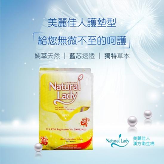 圖片 《natural lady》 漢方保健衛生棉-護墊 6包(180片)