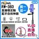 ROWA 樂華 RW-383 直播藍牙穩定軸自拍神器 自拍棒 80公分款 買一送一