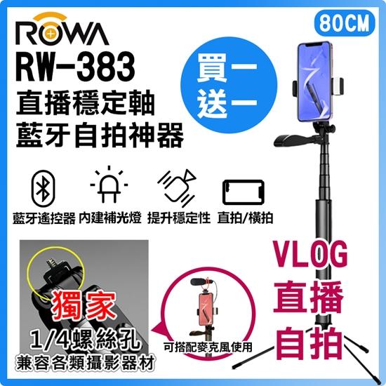 圖片 ROWA 樂華 RW-383 直播藍牙穩定軸自拍神器 自拍棒 80公分款 買一送一