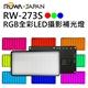 【ROWA 樂華】 RW-273S RGB 全彩 LED 輕巧 補光 攝影燈 可調 亮度 色溫