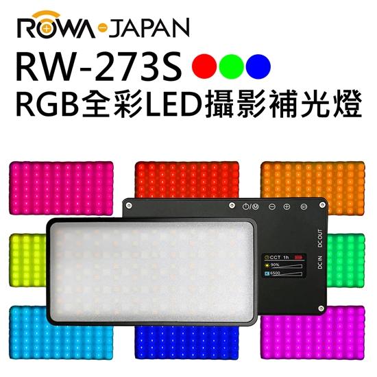 圖片 【ROWA 樂華】 RW-273S RGB 全彩 LED 輕巧 補光 攝影燈 可調 亮度 色溫