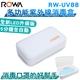 【ROWA 樂華】RW-UV88 紫外線 消毒盒 全新LED升級版