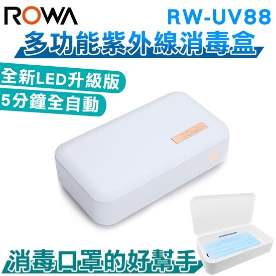 圖片 【ROWA 樂華】RW-UV88 紫外線 消毒盒 全新LED升級版