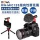 ROWA 樂華 RW-MIC 125 相機 手機 直播 指向性 麥克風