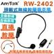 AnyTalk RW-2402 2.4G 頭戴式 無線 教學 麥克風 導遊 直播 自動對頻 即插即用