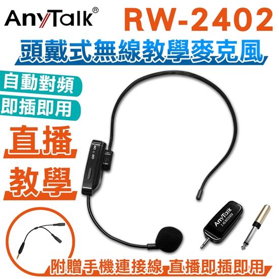 圖片 AnyTalk RW-2402 2.4G 頭戴式 無線 教學 麥克風 導遊 直播 自動對頻 即插即用