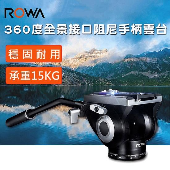 圖片 ROWA 樂華 RW-336 360度 全景接口阻尼手柄雲台 承重15kg 穩固耐用 全景拍攝 雲台 婚禮錄影