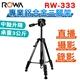 ROWA 樂華 RW-333 專業鋁合金三腳架 中軸升降 承重3公斤 錄影 攝影 直播 輕巧便攜