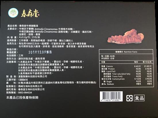 圖片 【春森堂】牛樟養生御膳湯(茶)3盒入-電
