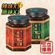【宏嘉】頂級干貝醬240gX2入組(原味+辣味)-電
