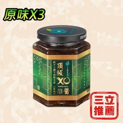 【宏嘉】頂級原味干貝醬240gX3瓶組(送Q版純鵝油90ML)-電