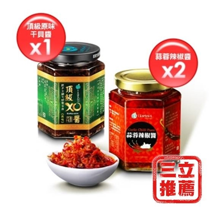 【宏嘉】蒜蓉辣椒醬X2頂級原味干貝醬X1-電