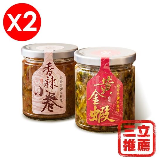 圖片 【向記】香辣小卷+黃金蝦-電