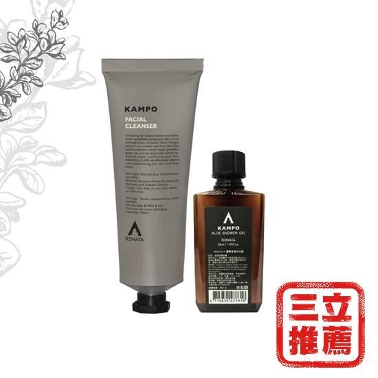 圖片 【RENATA-A】漢方胜肽潔面沐浴組-電