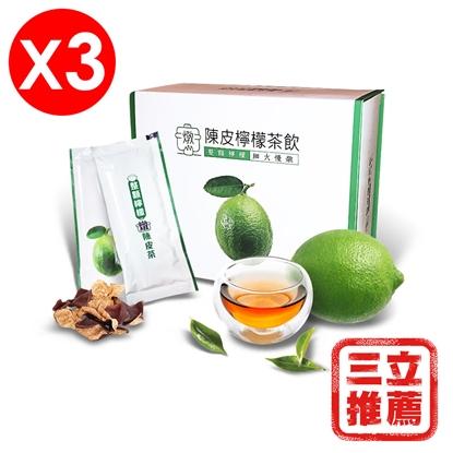 【釀美舖】黑糖陳皮檸檬茶-電