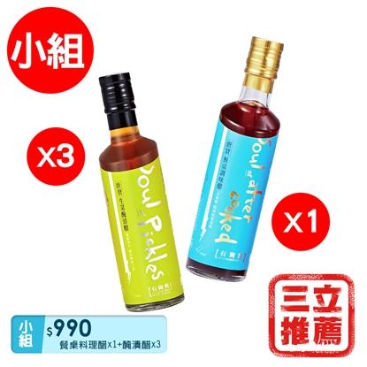 【釀美舖】古法甕釀料理醋+ 蔬果醃漬醋-電