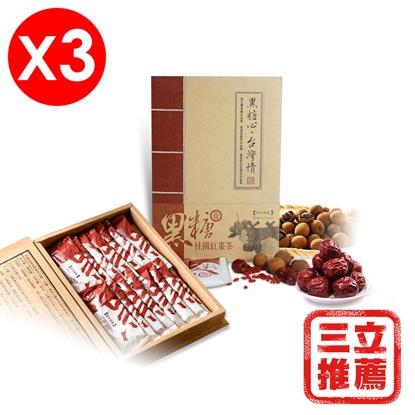 【釀美舖】黑糖桂圓紅棗茶-電