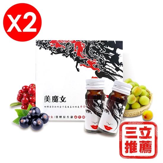 圖片 【釀美舖】美魔女發酵原生液益生菌2盒(共20瓶)-電