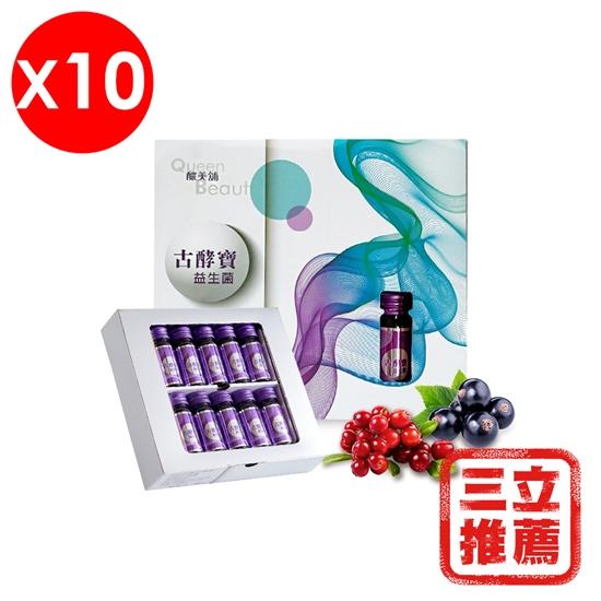 圖片 【古酵寶】古酵寶益生菌10盒(共100瓶)送膠原蛋白凍3盒-電