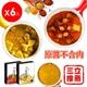 四味咖哩 即煮原醬(6入/組 )(500g/入)-電