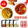 圖片 四味咖哩 即煮原醬(6入/組 )(500g/入)-電