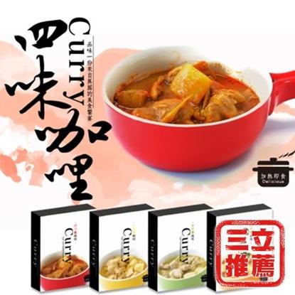 四味咖哩 雞丁調理包(5盒/1組)(400g/入)-電