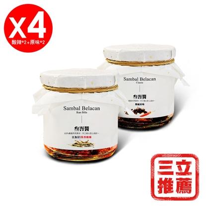 東南亞萬用叁峇醬(江魚仔口味) (4罐/組)-電