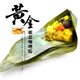 黃金娘惹咖哩粽