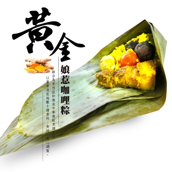 圖片 黃金娘惹咖哩粽