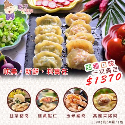 【餃子奶奶】四寶綜合水餃優惠組(高麗菜豬肉+玉米豬肉+韭黃蝦仁+韭菜豬肉)