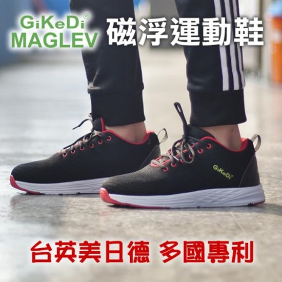 圖片 磁浮運動鞋(足部避震器)-電