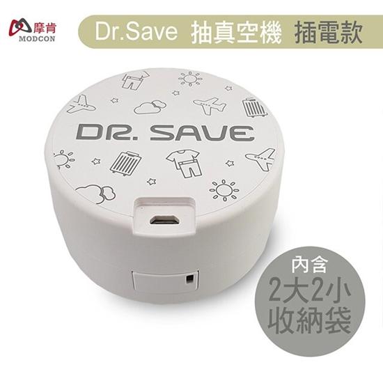 圖片 摩肯 DR. SAVE 白色插電款抽真空機 (含2大2小收納組)非充電式