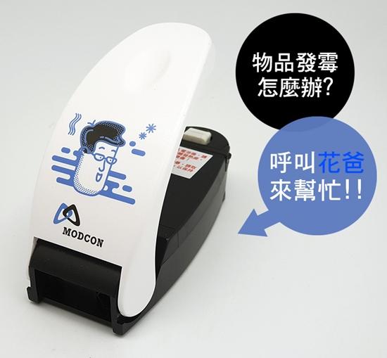 圖片 【摩肯】掌上型封口機-花爸電池款 食品收納 封口機