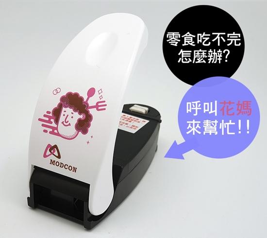 圖片 【摩肯】 花媽款 封口機「電池式」