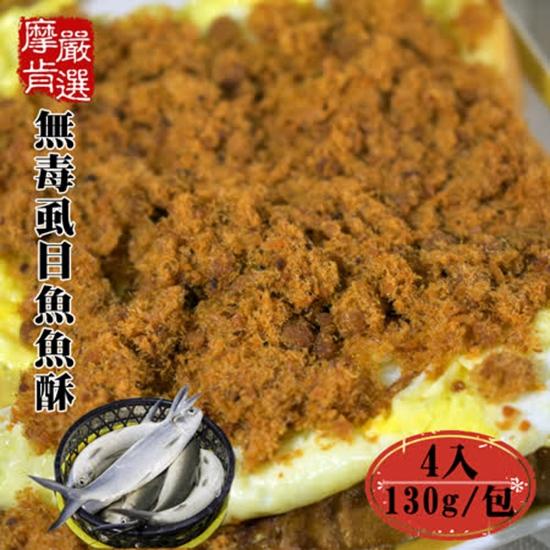 圖片 摩肯嚴選】虱目魚魚酥/鬆(130g/包)4包入