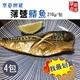 【摩肯嚴選】挪威薄鹽鯖魚4片(210g/片)