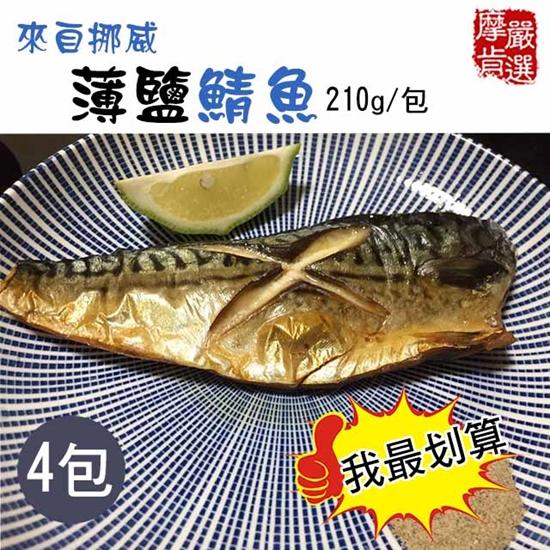 圖片 【摩肯嚴選】挪威薄鹽鯖魚4片(210g/片)