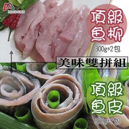 【摩肯嚴選】頂級無毒無刺 虱目魚柳300g*2包+魚皮300g*2包 雙拼組/盒