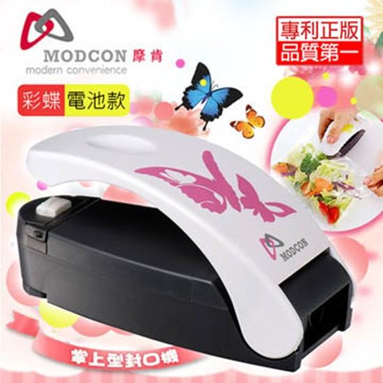 圖片 摩肯 -彩蝶系列掌上型封口機(彩粉電池款)