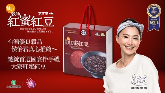 圖片 【嚴選首推】大寮8號穀物紅蜜紅豆禮盒組(20罐組)-電